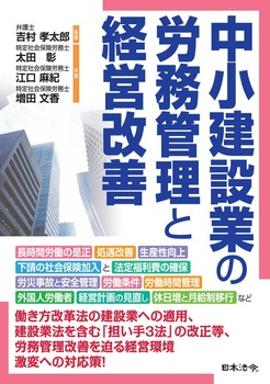 中小建設業の労務管理と経営改善