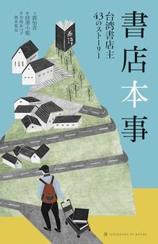 書店本事 台湾書店主43のストーリー 台湾書店主43のストーリー