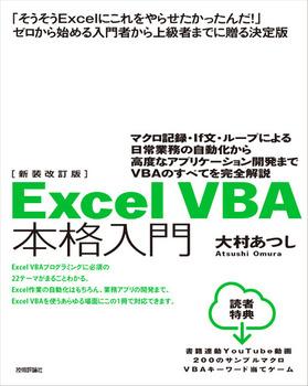 新装改訂版 Excel VBA 本格入門 〜マクロ記録・If文・ループによる日常業務の自動化から高度なアプリケーション開発までVBAのすべてを完全解説