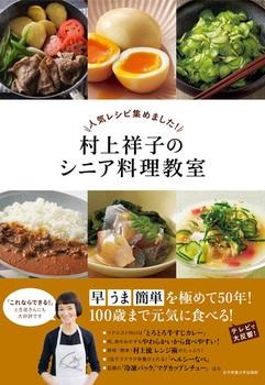 村上祥子のシニア料理教室 人気レシピを集めました