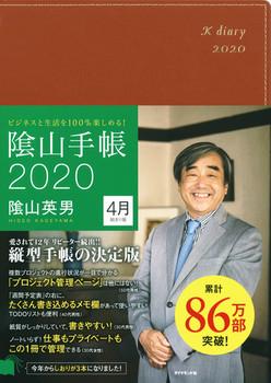 ビジネスと生活を100%楽しめる! 陰山手帳2020 4月始まり版(茶)