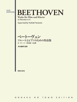 ベートーヴェン フルートとピアノのための作品集 & フルート二重奏曲 ト長調