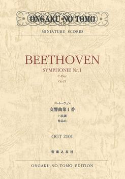 ベートーヴェン 交響曲第1番 ハ長調 作品21