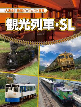 観光列車・SL