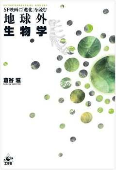 地球外生物学