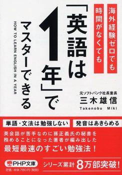 海外経験ゼロでも時間がなくても「英語は1年」でマスターできる