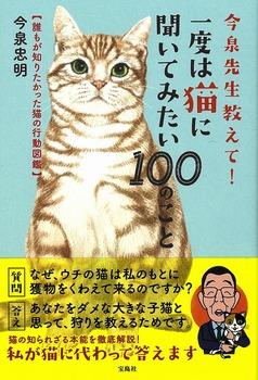 今泉先生教えて! 一度は猫に聞いてみたい100のこと 誰もが知りたかった猫の行動図鑑