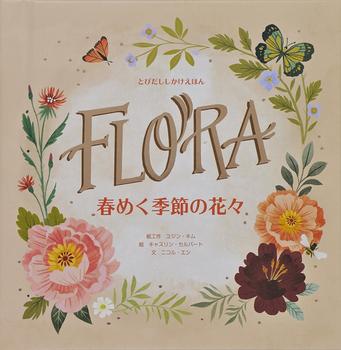 春めく季節の花々