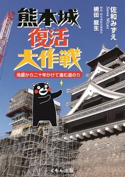 熊本城復活大作戦 地震から二十年かけて進む道のり