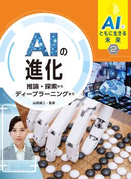 AIとともに生きる未来(2) AIの進化 推論・探索からディープラーニングまで