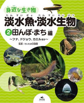 身近な生き物 淡水魚・淡水生物(2) 田んぼ・まち編〜フナ、ドジョウ、カエルほか〜