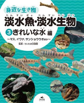 身近な生き物 淡水魚・淡水生物(3) きれいな水編〜マス、イワナ、サンショウウオほか〜