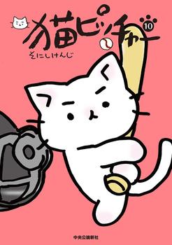 猫ピッチャー 10