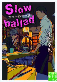 文庫 スローバラード Slow ballad
