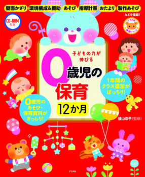 CD−ROM付き 子どもの力が伸びる0歳児の保育 12か月