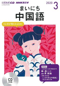 NHK CD ラジオ まいにち中国語 2020年3月号