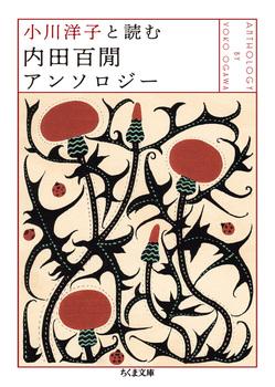 小川洋子と読む 内田百�閭Aンソロジー