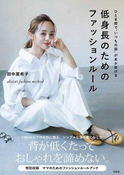 """ひと手間で""""いつもの服""""があか抜ける 低身長のためのファッションルール akiico's fashion method"""