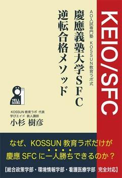 慶應義塾大学SFC逆転合格メソッド