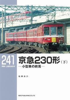 RMライブラリー241 京急230形(下)