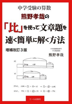 中学受験算数 熊野孝哉の「比」を使って文章題を速く簡単に解く方法 増補改訂3版