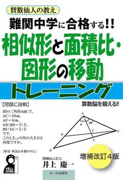 難関中学に合格する!! 相似形と面積比・図形の移動トレーニング 改訂4版