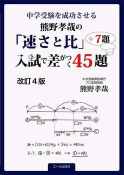 中学受験を成功させる 熊野孝哉「速さと比」入試で差がつく45題+7題 改訂4版