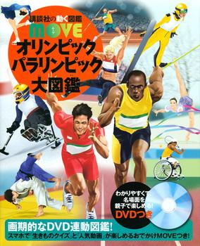 講談社の動く図鑑MOVE オリンピック パラリンピック大図鑑