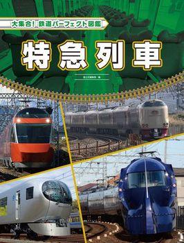 大集合! 鉄道パーフェクト 特急列車