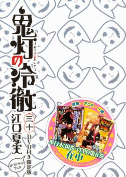 DVD付き 鬼灯の冷徹(30)限定版