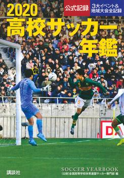 2020高校サッカー年鑑