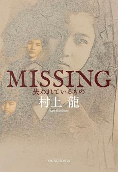 MISSING 失われているもの
