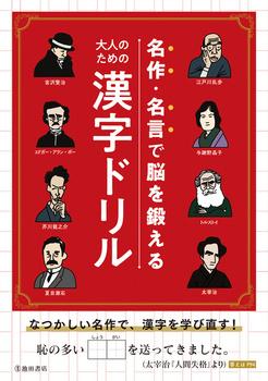 名作・名言で脳を鍛える!大人のための漢字ドリル