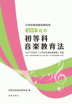 小学校教員養成課程用 改訂版 最新 初等科音楽教育法 2017年告示 「小学校学習指導要領」準拠