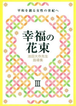 池田大作先生指導集 幸福の花束�V 平和を創る女性の世紀へ