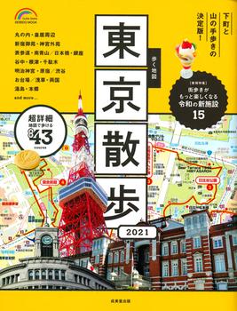 歩く地図 東京散歩 2021