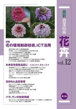 最新農業技術 花卉 vol.12 特集:花の環境制御技術、ICT活用