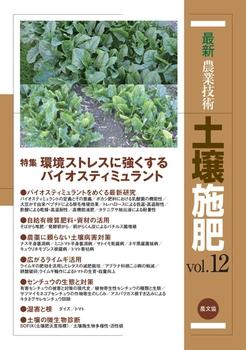 土壌施肥 vol.12 特集:環境ストレスに強くするバイオスティミュラント