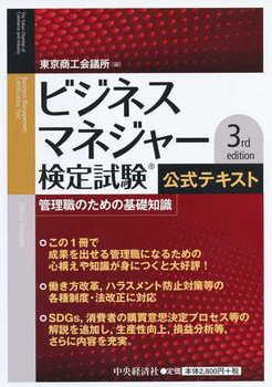 ビジネスマネジャー検定試験公式テキスト〈3rd edition〉 管理職のための基礎知識