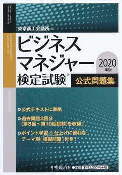ビジネスマネジャー検定試験公式問題集〈2020年版〉