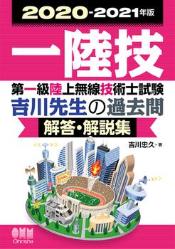 2020−2021年版 第一級陸上無線技術士試験 吉川先生の過去問解答・解説集