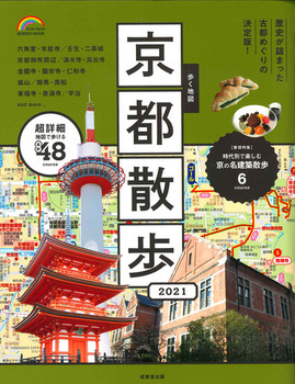 歩く地図 京都散歩 2021