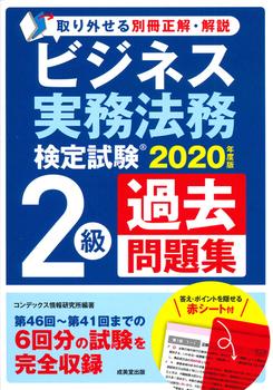 ビジネス実務法務検定試験2級過去問題集 2020年度版