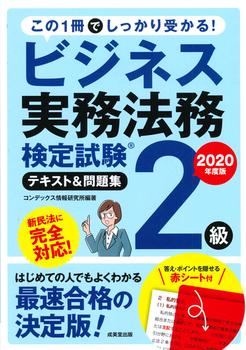 ビジネス実務法務検定試験2級 テキスト&問題集 2020年度版