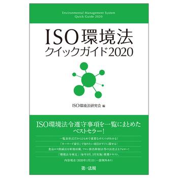 ISO環境法クイックガイド2020