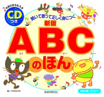 CDつき 新版 ABCのほん 聞いて正しく身につく