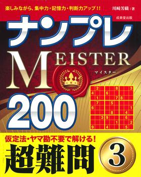 ナンプレMEISTER200 超難問 3 3
