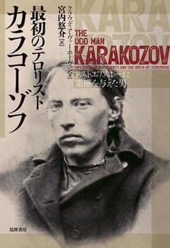 最初のテロリスト カラコーゾフ