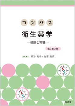 コンパス衛生薬学(改訂第3版) 健康と環境