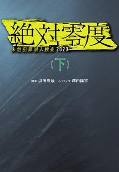 絶対零度 —未然犯罪潜入捜査2020—(下)